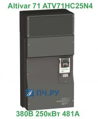 фото Schneider Electric Altivar 71 380В 250кВт 781А ЭМС ATV71HC25N4