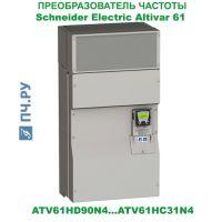 фото преобразователя частоты Schneider Electric Altivar 61 ATV61HC11N4