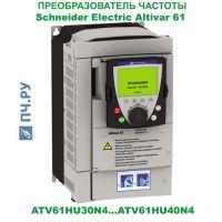 фото преобразователя частоты Schneider Electric Altivar 61 ATV61HU30N4