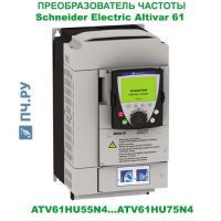 фото преобразователя частоты Schneider Electric Altivar 61 ATV61HU75N4