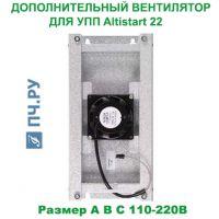 Дополнительный Вентилятор  Для ATS22 Размер C 110В