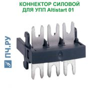 Фото Коннектора силового Schneider Electric ATSU01N2