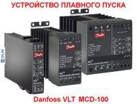 Фото УПП Данфосс MCD 100