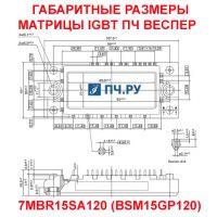 Габаритные размеры матрицы IGBT преобразователя частоты Веспер