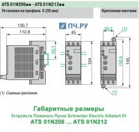Габариты ATS01 N2 06 - 12