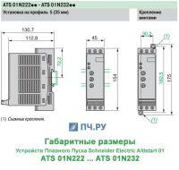 Габариты ATS01 N2 22 - 32