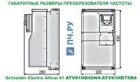 Габаритные размеры преобразователя частоты Schneider Electric Altivar 61 ATV61HD45N4