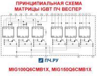 Схема матрицы IGBT преобразователя частоты