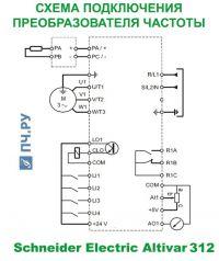 Схема подключения Schneider Electric Altivar 312