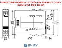 Габаритные размеры УПП Данфосс MCD 100-001