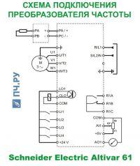 Схема подключения Altivar 61
