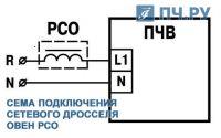 Схема подключения сетевого дросселя ОВЕН РСО