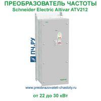 Schneider Electric Altivar Process ATV 212