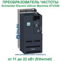 Schneider Electric Altivar Machine ATV340