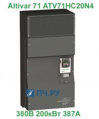 фото Schneider Electric Altivar 71 380В 200кВт 387А ЭМС ATV71HC20N4
