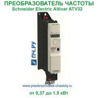 Schneider Electric Altivar ATV 32
