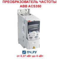 фото преобразователя частоты ABB ACS350