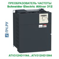 Фото Schneider Electric Altivar 312