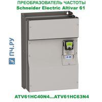 фото преобразователя частоты Schneider Electric Altivar 61 ATV61HC63N4