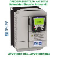 фото преобразователя частоты Schneider Electric Altivar 61 ATV61HD15N4