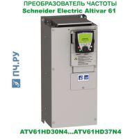 фото преобразователя частоты Schneider Electric Altivar 61 ATV61HD37N4