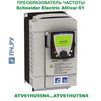 фото преобразователя частоты Schneider Electric Altivar 61 ATV61HU55N4