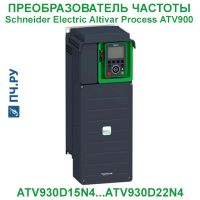 Фото Schneider Electric Altivar Process ATV 900
