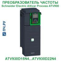 Фото Schneider Electric Altivar Process ATV 900