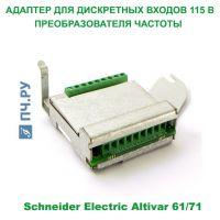 Фото Адаптера Для Дискретных Входов 115 В Schneider Electric