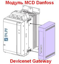 Фото модуля Данфосс Devicenet Gateway