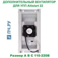 Дополнительный Вентилятор  Для ATS22 Размер B 110В
