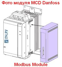 Фото модуля Данфосс  Modbus Module