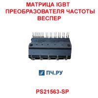 Фото Матрица IGBT преобразователя частоты
