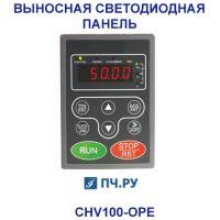 Фото выносной светодиодной панели управления CHV100-OPE