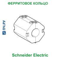 Ферритовое Кольцо Schneider Electric