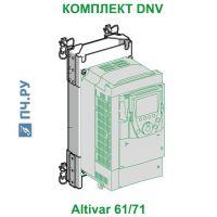 Фото Комплекта DNV Для ATV 61/71