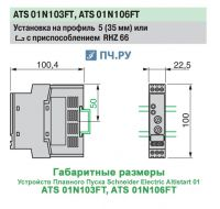 Габариты ATS01 N103 - 106