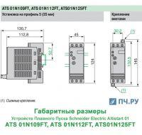 Габариты ATS01 N109 - 112