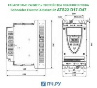 Габариты ATS22 D17 - D47