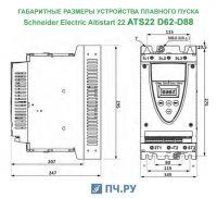 Габариты ATS22 D62 - D88