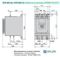 Габариты ATS48 C14 - C17
