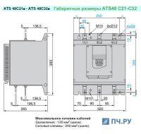 Габариты ATS48 C21 - C32