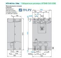 Габариты ATS48 C41 - C66
