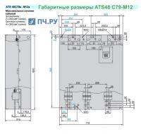 Габариты ATS48 C79 -M12
