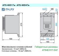 Габариты УПП Шнайдер Электрик Альтистарт 48 ATS48 d17 - d47