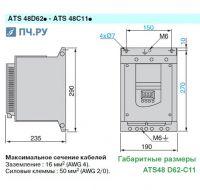 Габариты ATS48 D62 - C11