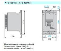 Габариты ATS48 D17 - D47