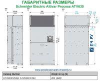 Габаритные размеры  Schneider Electric Altivar Process ATV 630