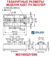 Габаритные размеры модуля IGBT преобразователя частоты