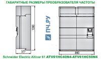 Габаритные размеры преобразователя частоты Schneider Electric Altivar 61 ATV61HC50N4